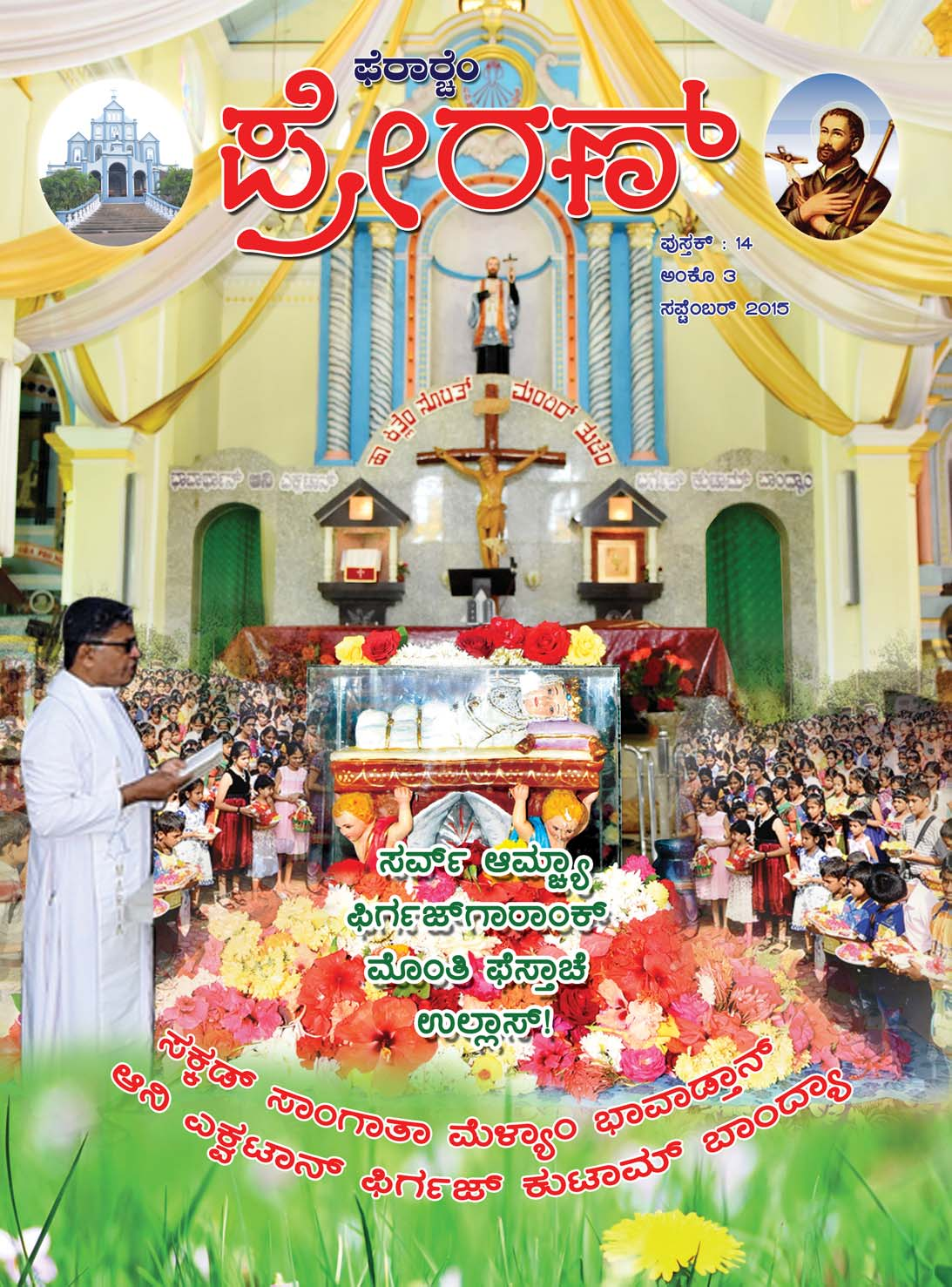 monthi-feast-edn-2015_page_01
